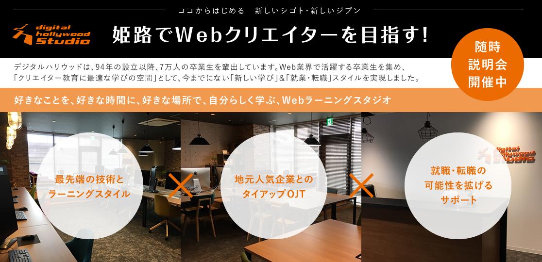 デジタルハリウッドスタジオ姫路
