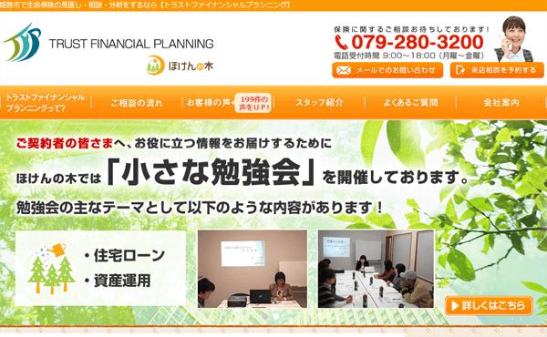 姫路市 株式会社トラストファイナンシャルプランニング様 ホームページ制作