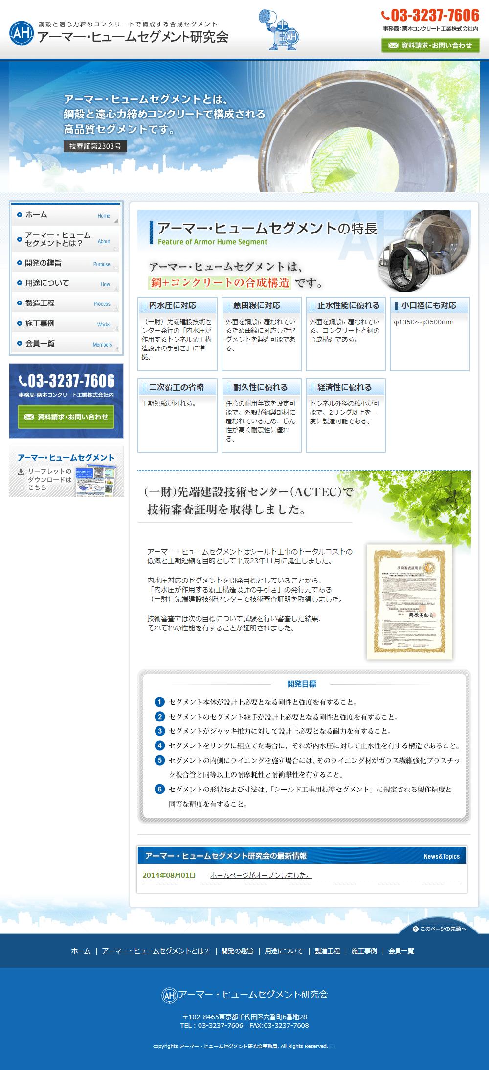千代田区 アーマーヒュームセグメント研究会様 ホームページ制作1