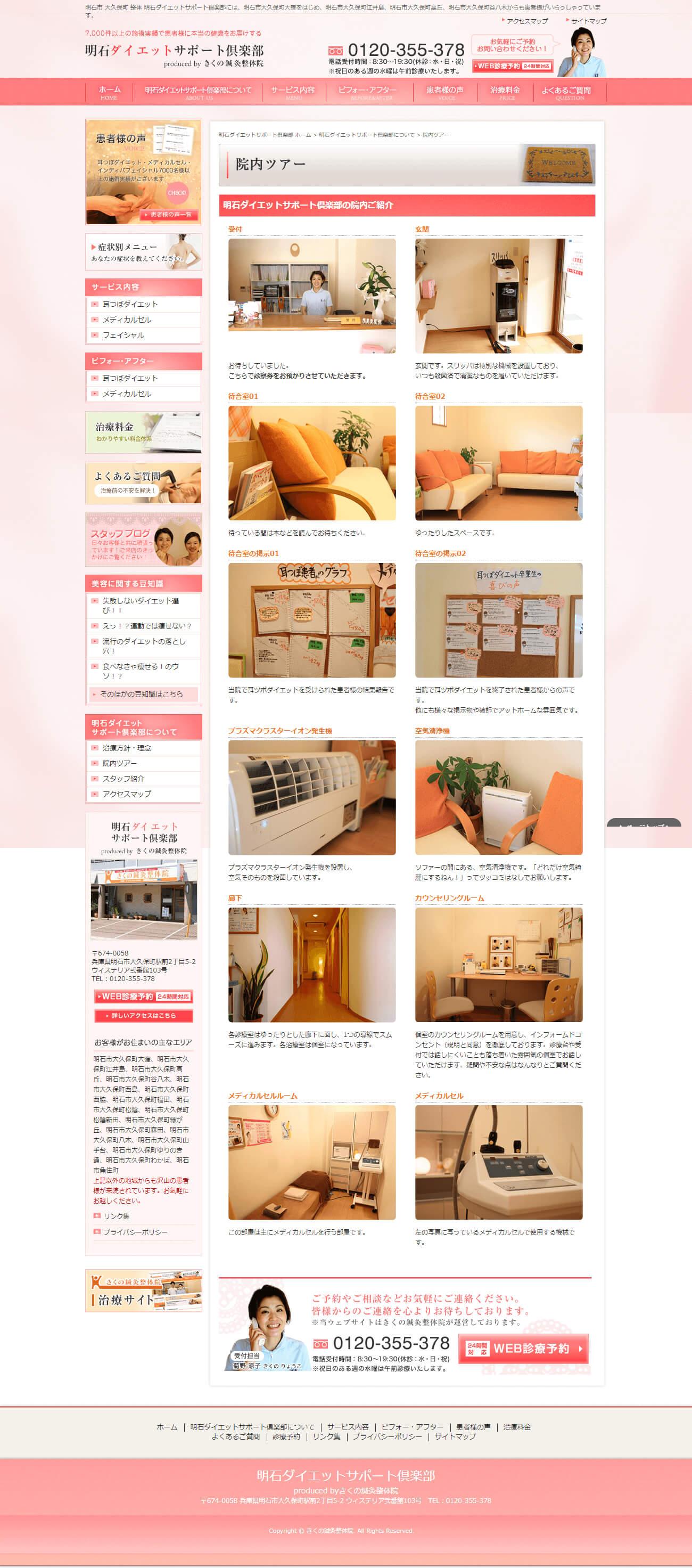 明石市 明石ダイエットサポート倶楽部様 ホームページ制作2