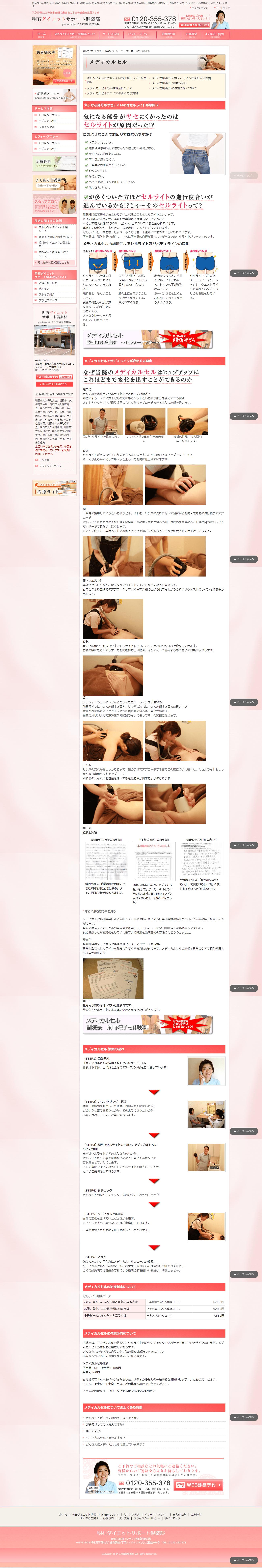 明石市 明石ダイエットサポート倶楽部様 ホームページ制作1