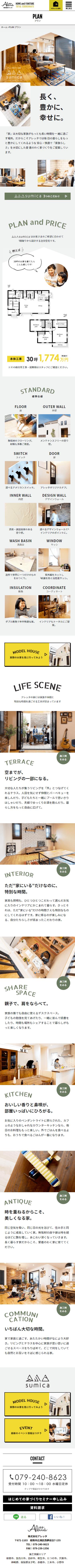 姫路市 株式会社アレッタ様 ホームページ制作4