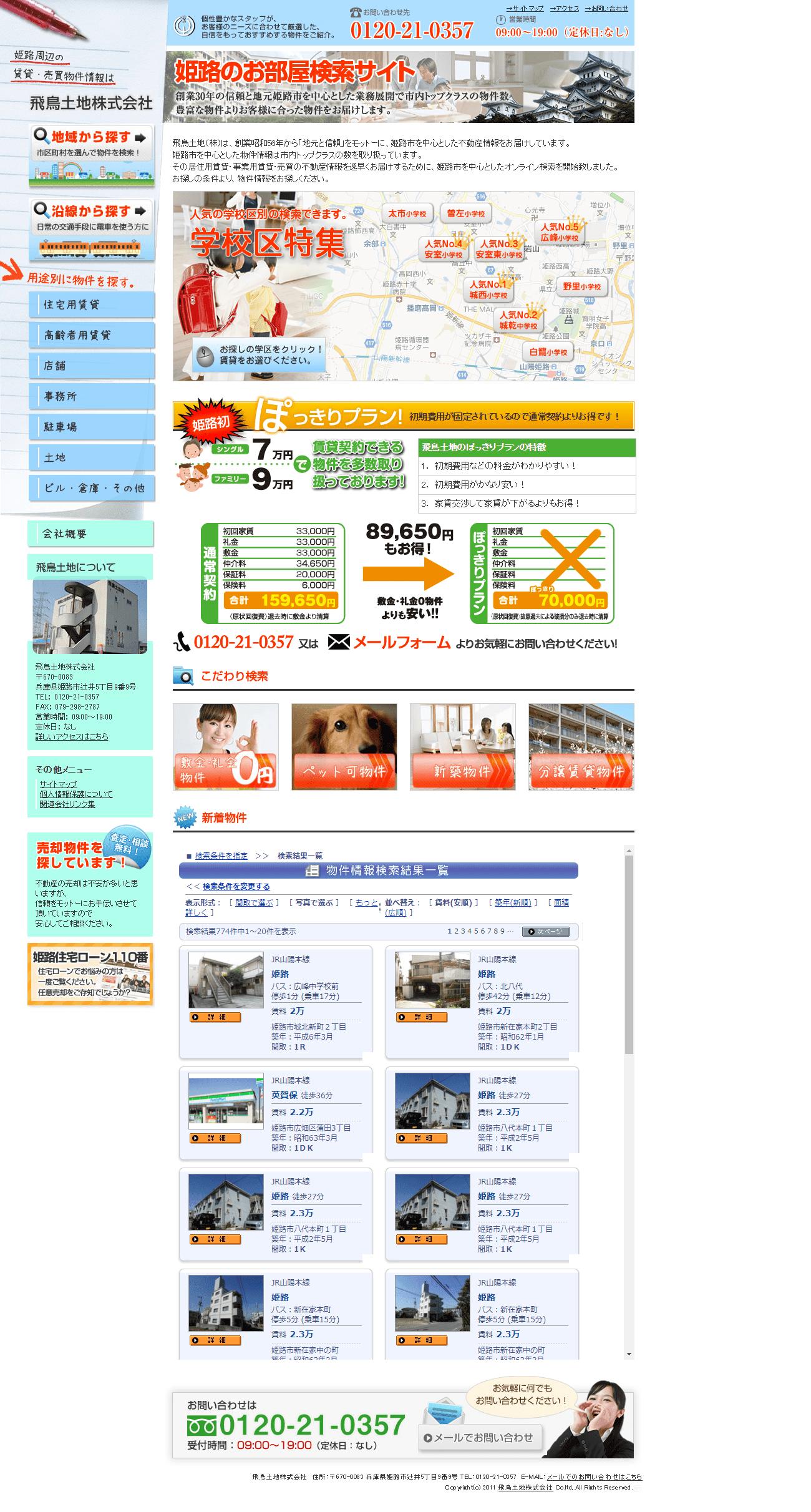 姫路市 飛鳥土地株式会社 ホームページ制作1