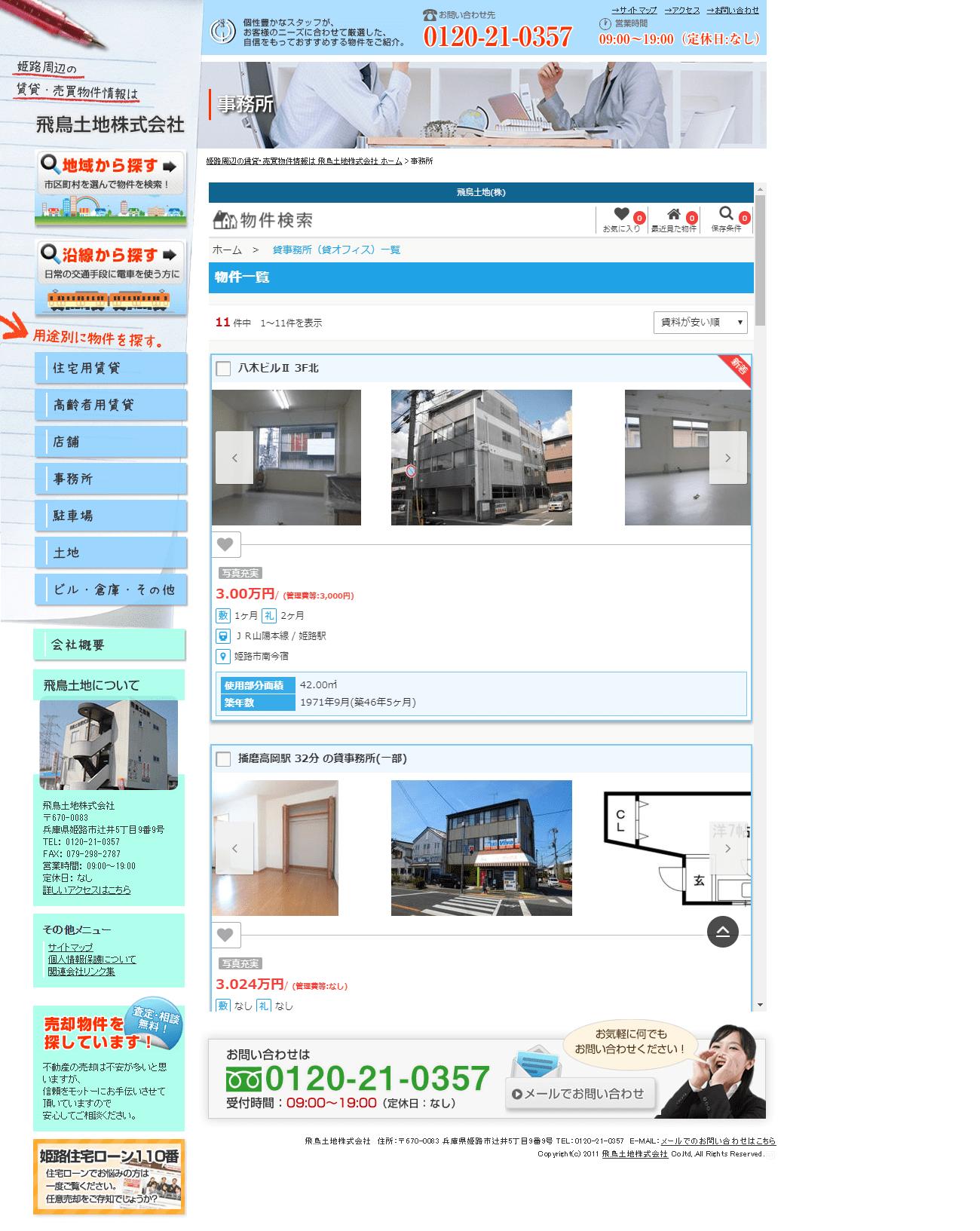 姫路市 飛鳥土地株式会社 ホームページ制作2