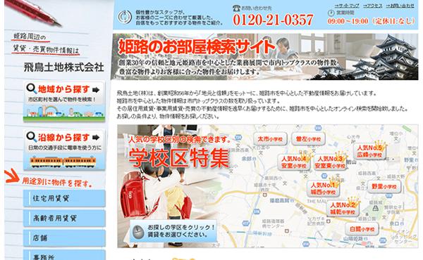 姫路市 飛鳥土地株式会社 ホームページ制作