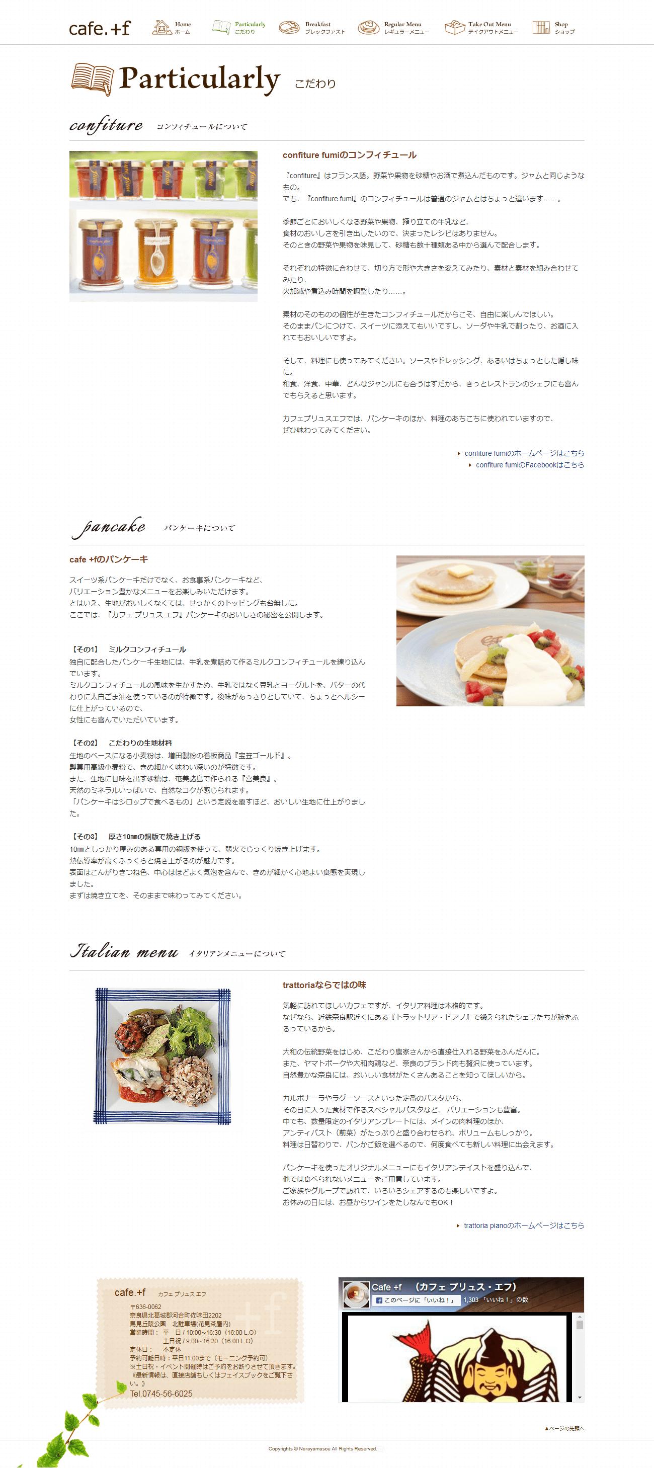 奈良県 cafe.+f(カフェ プリュス エフ)様 ホームページ制作2
