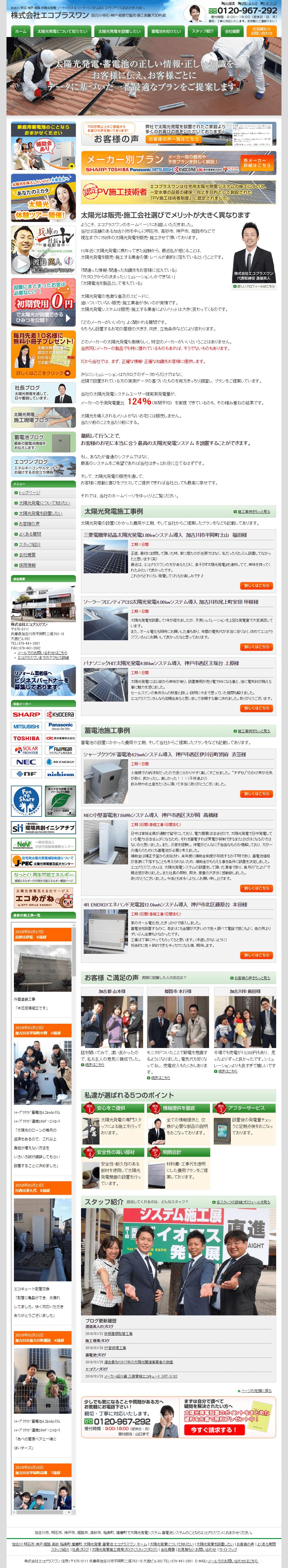 加古川市 株式会社エコプラスワン様 ホームページ制作1