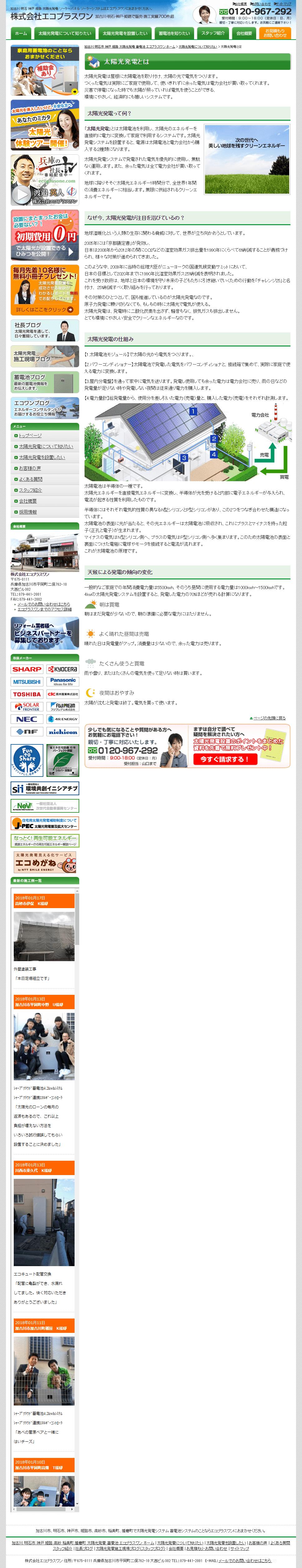 加古川市 株式会社エコプラスワン様 ホームページ制作2