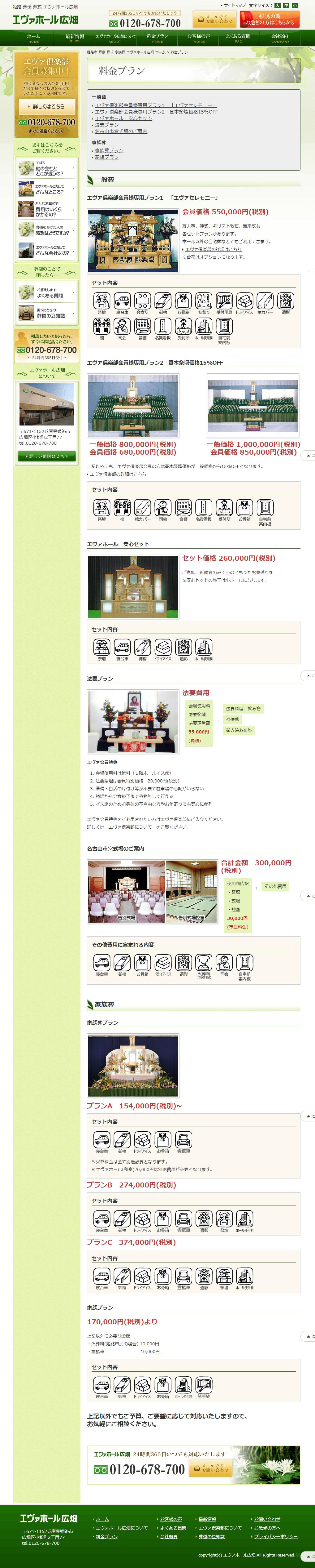 姫路市 エヴァホール広畑様 ホームページ制作2