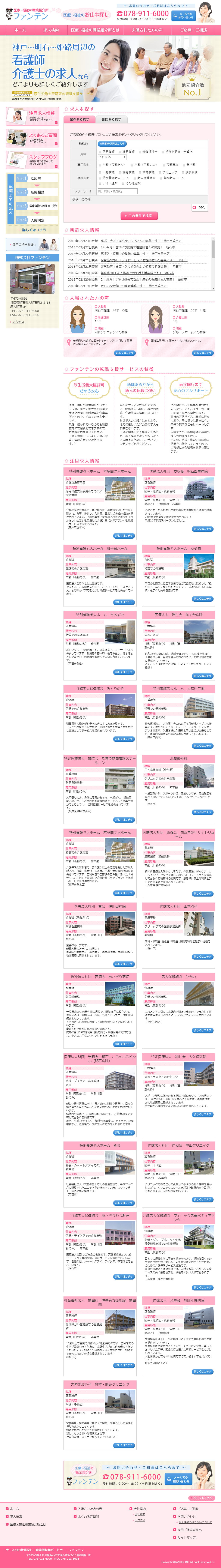明石市 株式会社ファンテン様 ホームページ制作1