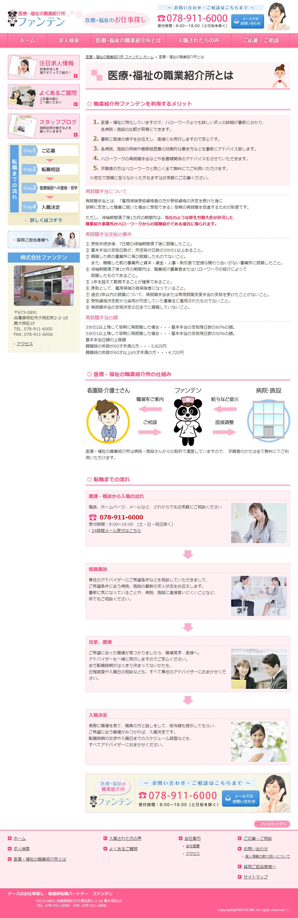 明石市 株式会社ファンテン様 ホームページ制作2