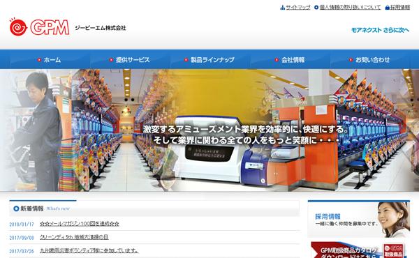 姫路市 GPM株式会社様 ホームページ制作