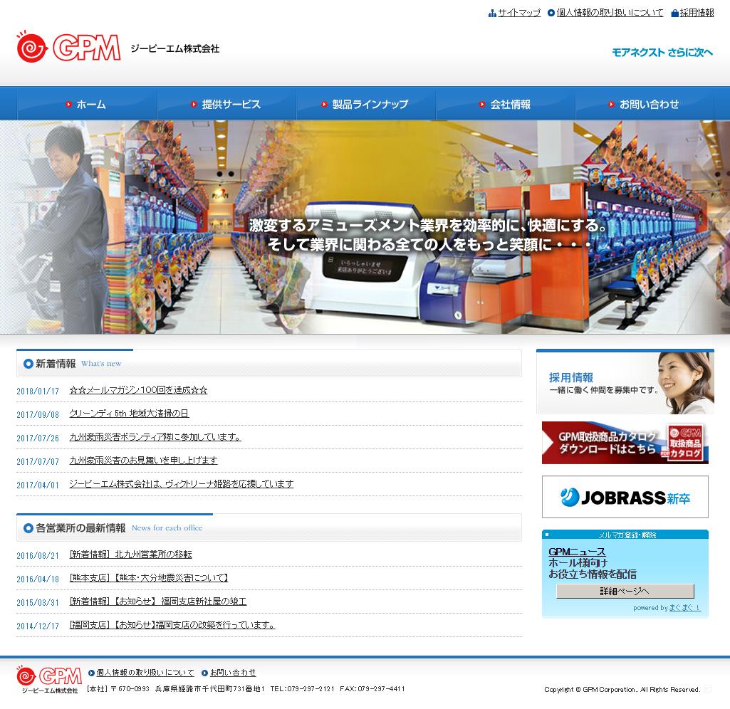 姫路市 GPM株式会社様 ホームページ制作1