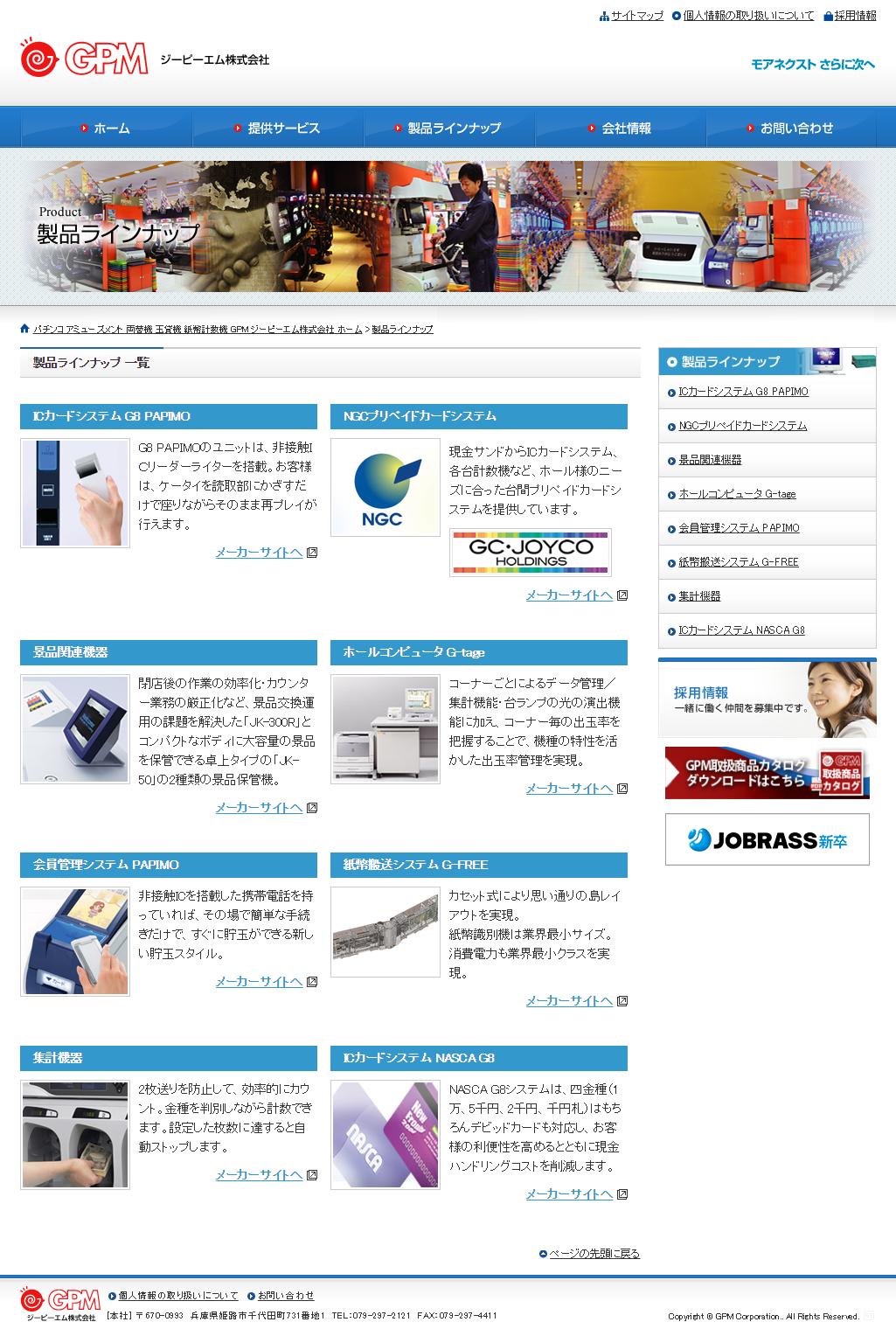 姫路市 GPM株式会社様 ホームページ制作2