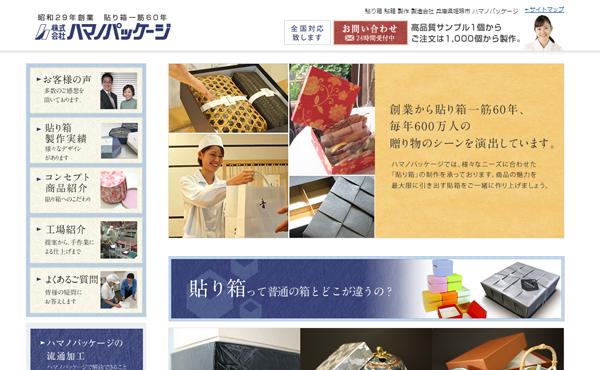 姫路市 株式会社ハマノパッケージ様 ホームページ制作