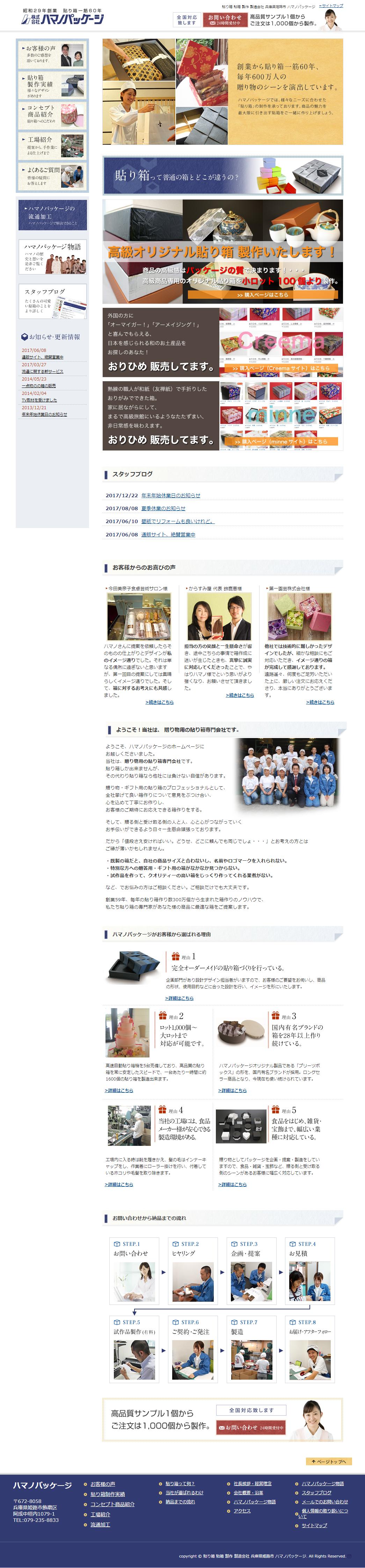 姫路市 株式会社ハマノパッケージ様 ホームページ制作1