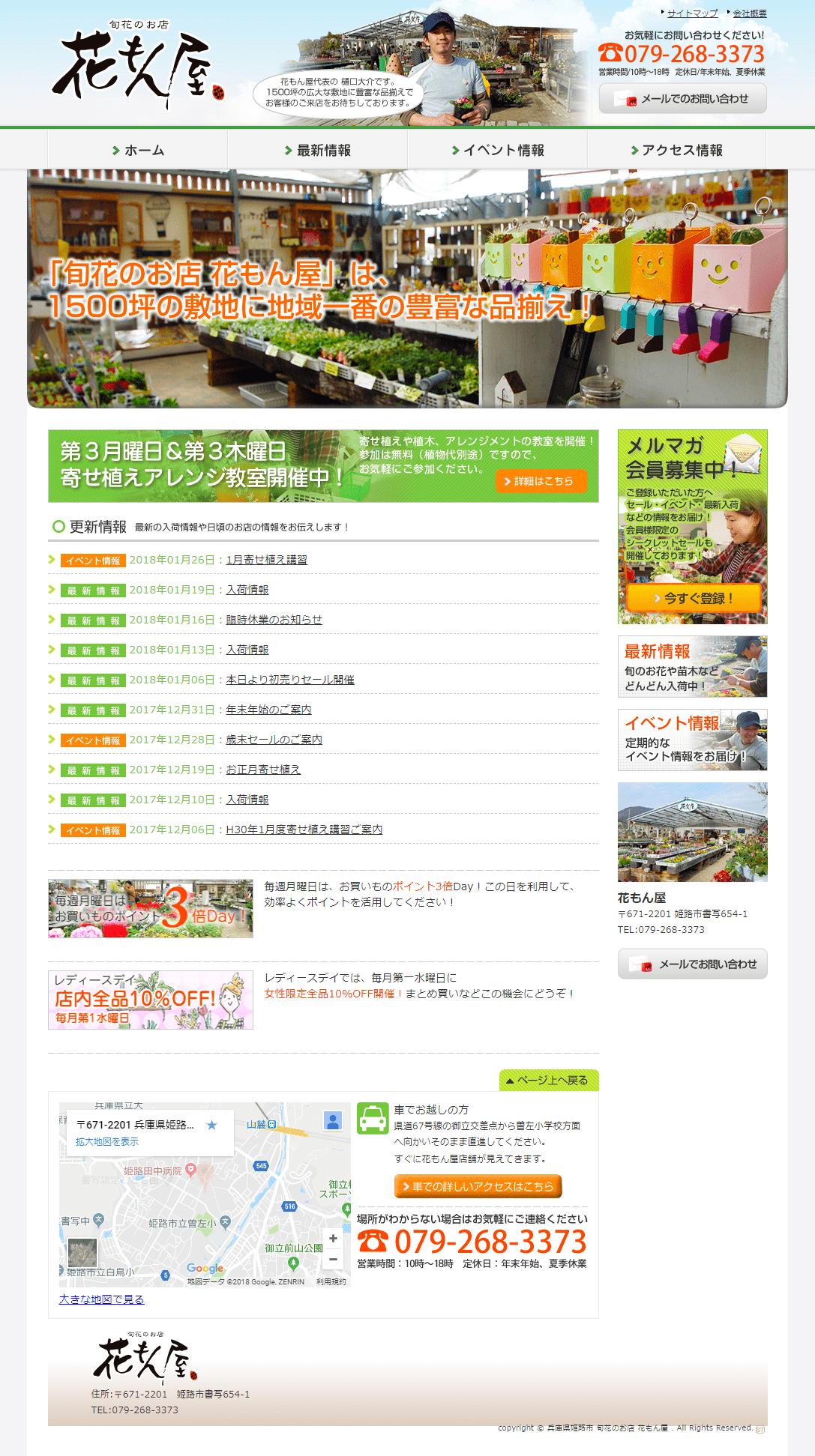 姫路市 花もん屋様 ホームページ制作1