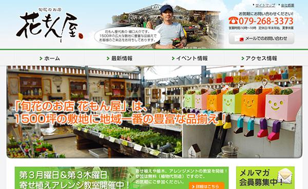 姫路市 花もん屋様 ホームページ制作