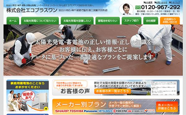 加古川市 株式会社エコプラスワン様 ホームページ制作