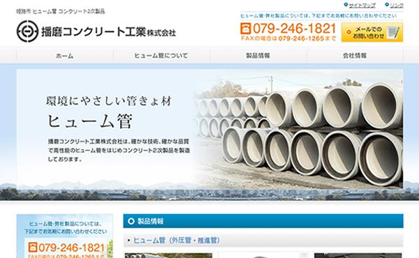 姫路市 播磨コンクリート株式会社 ホームページ制作