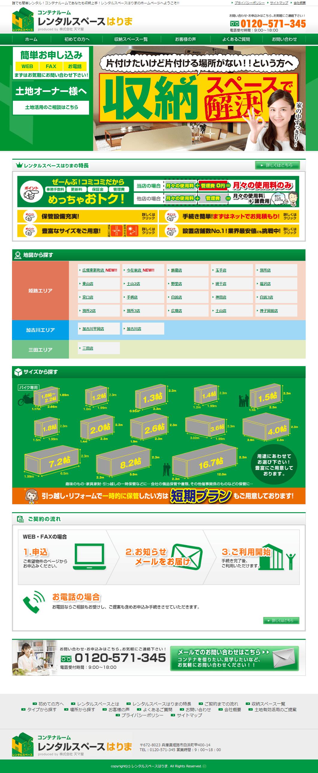 姫路市 レンタルスペースはりま様 ホームページ制作1