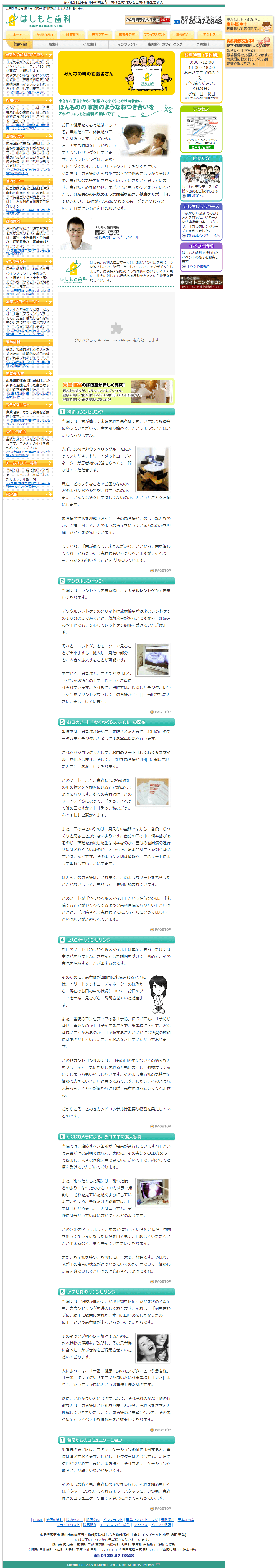 尾道市 はしもと歯科様 ホームページ制作1