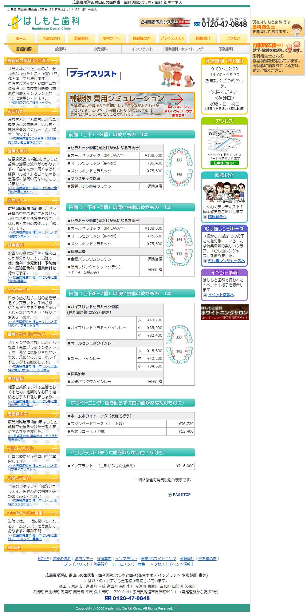尾道市 はしもと歯科様 ホームページ制作2
