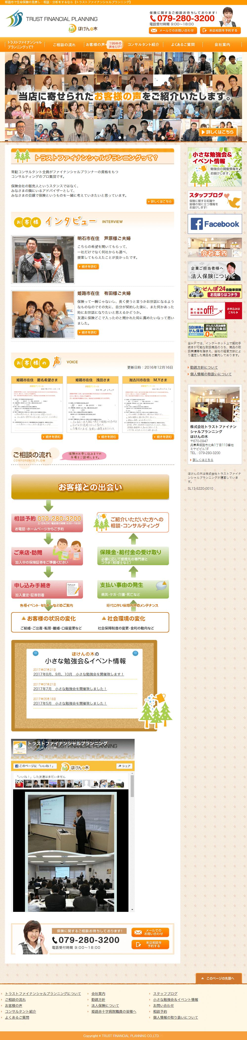 姫路市 株式会社トラストファイナンシャルプランニング様 ホームページ制作 1