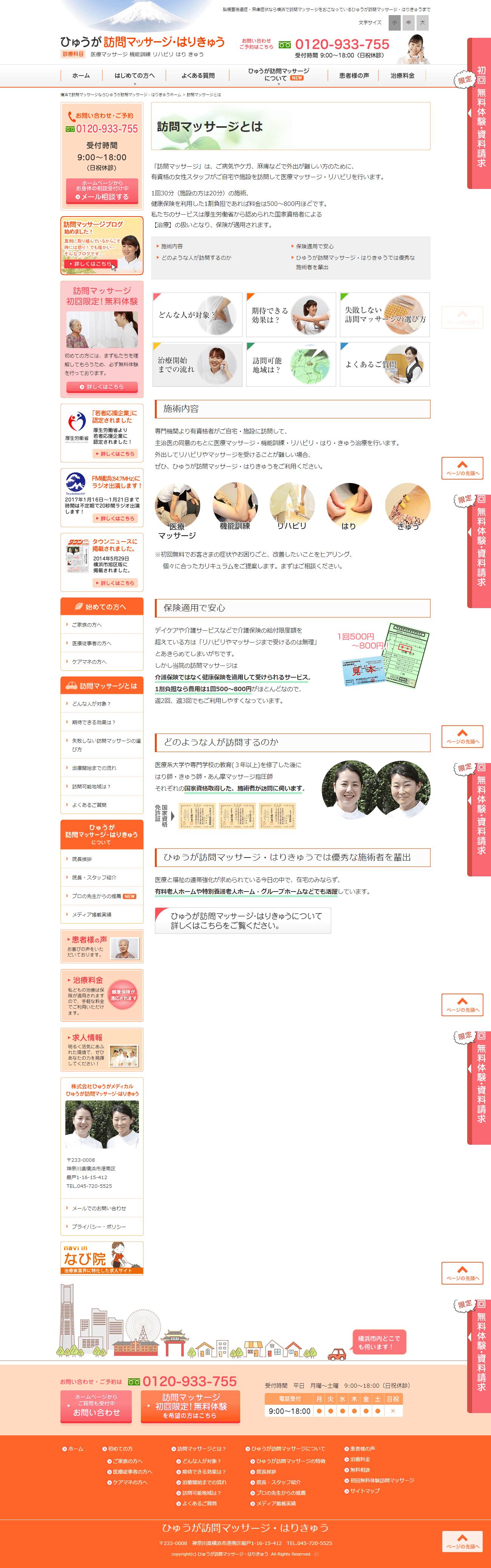 横浜市 ひゅうが訪問マッサージ様 ホームページ制作2