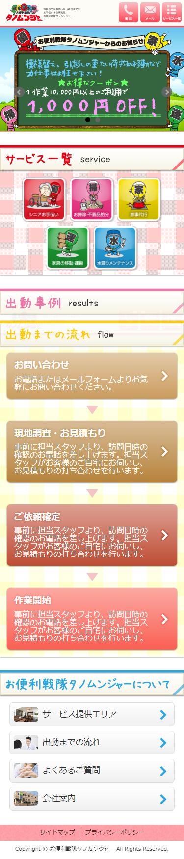 姫路市 坂上住設株式会社様 ホームページ制作3