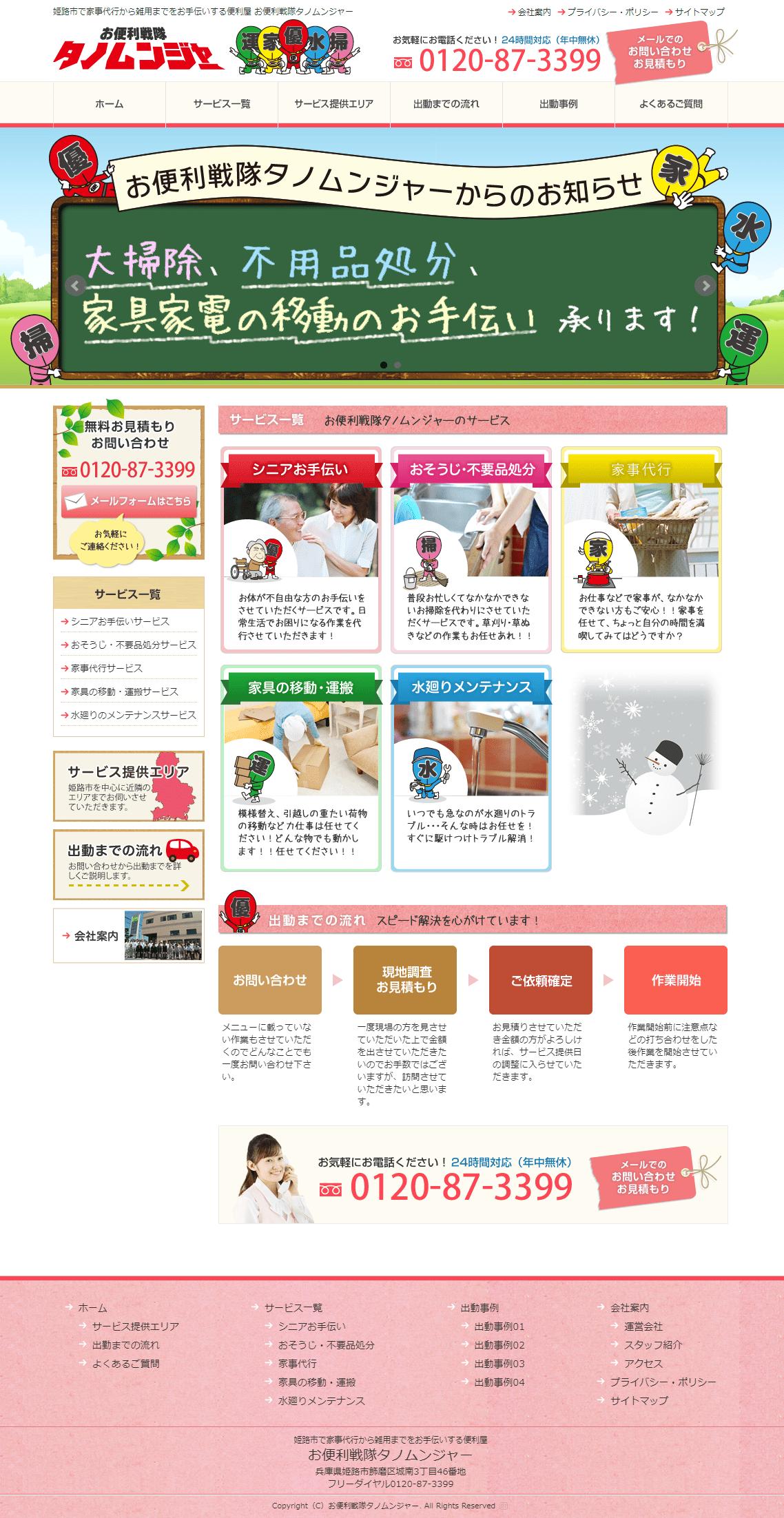 姫路市 坂上住設株式会社様 ホームページ制作1