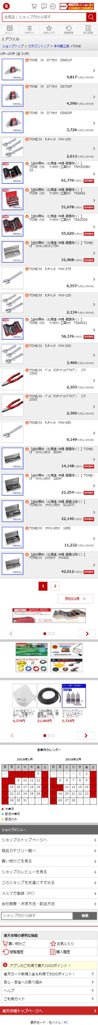 姫路市 株式会社快英社 楽天サイト制作3