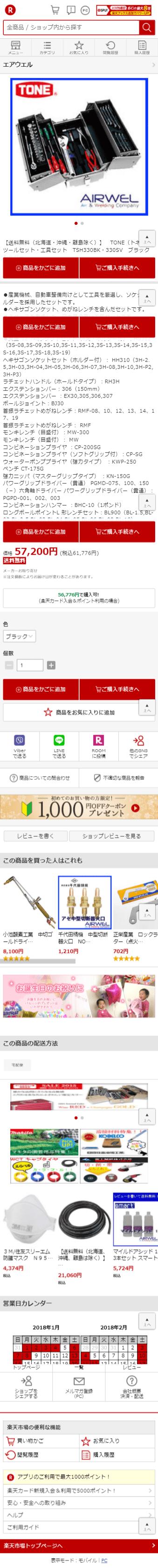姫路市 株式会社快英社 楽天サイト制作4