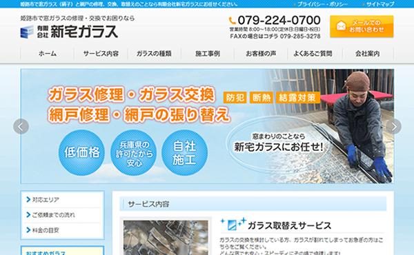 姫路市 有限会社 新宅ガラス様 ホームページ制作