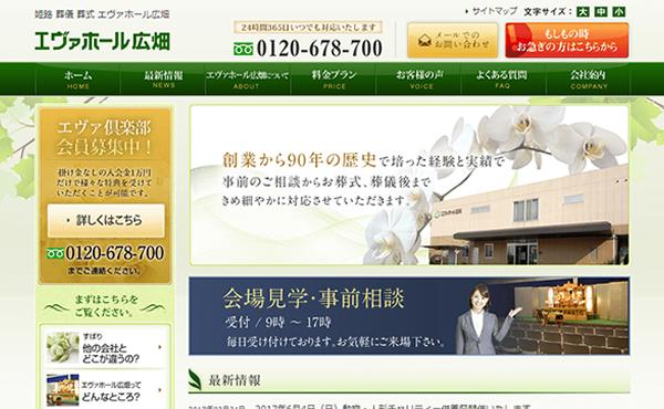 姫路市 エヴァホール広畑様 ホームページ制作