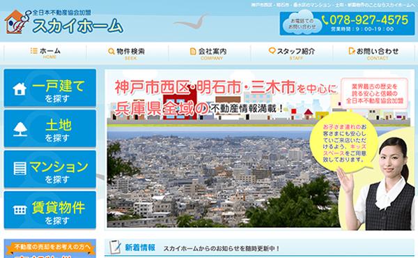神戸市 株式会社スカイホーム ホームページ制作