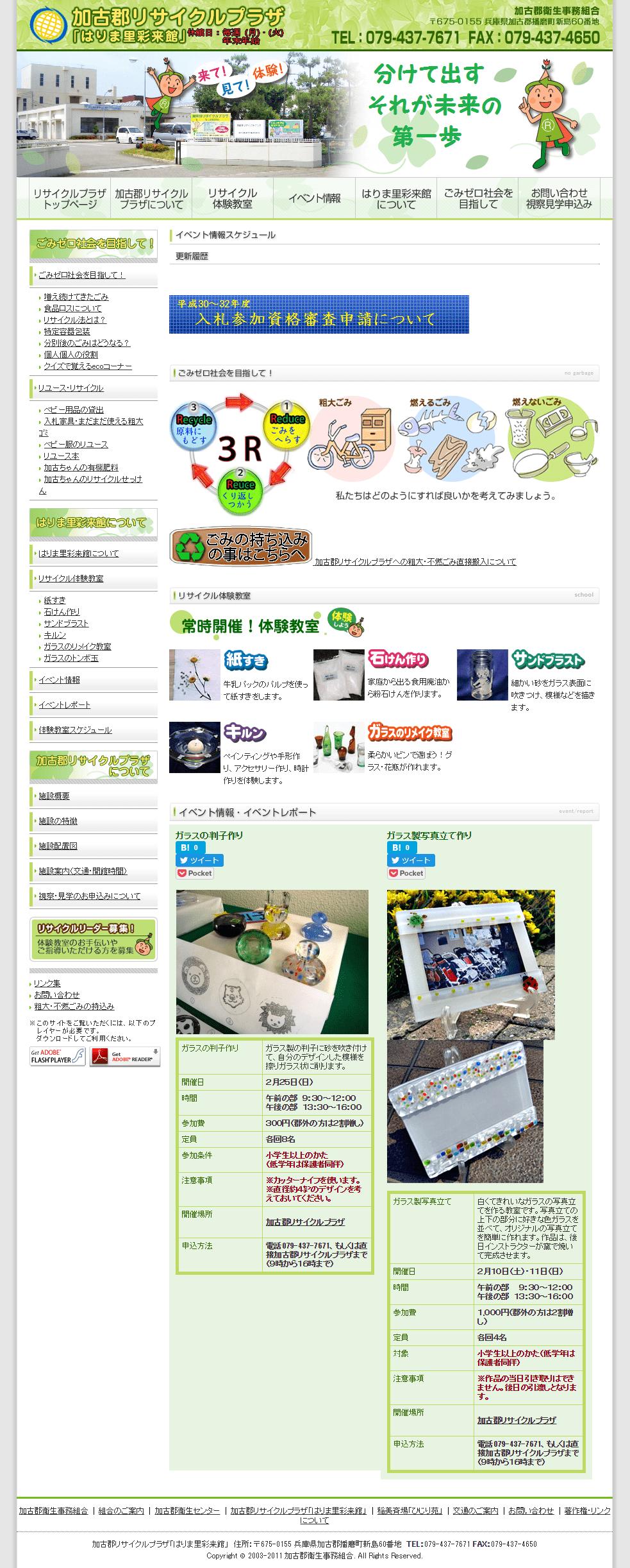 加古郡 加古郡リサイクルプラザ「はりま里彩来館」 ホームページ制作1