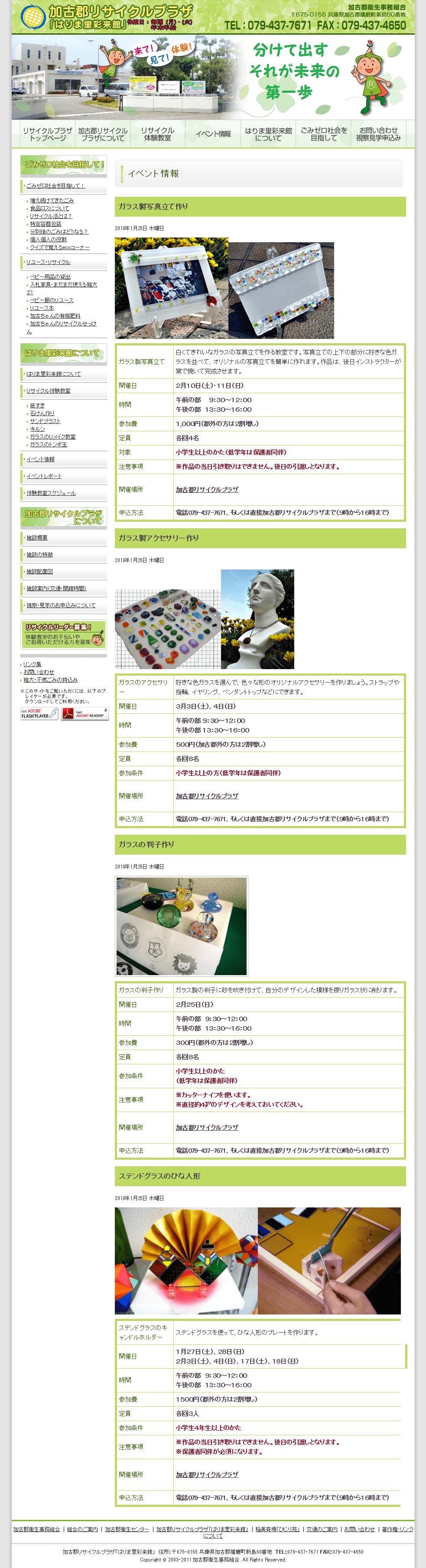 加古郡 加古郡リサイクルプラザ「はりま里彩来館」 ホームページ制作2
