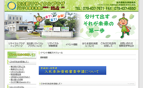 加古郡 加古郡リサイクルプラザ「はりま里彩来館」 ホームページ制作