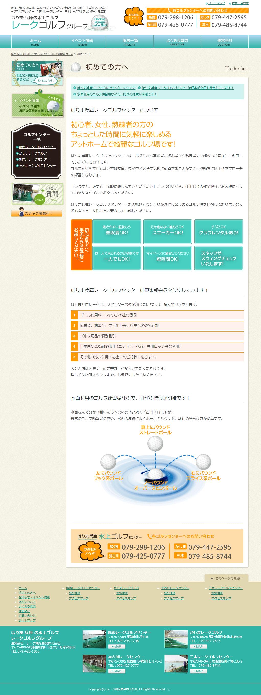 姫路市 レークゴルフグループ様 ホームページ制作1