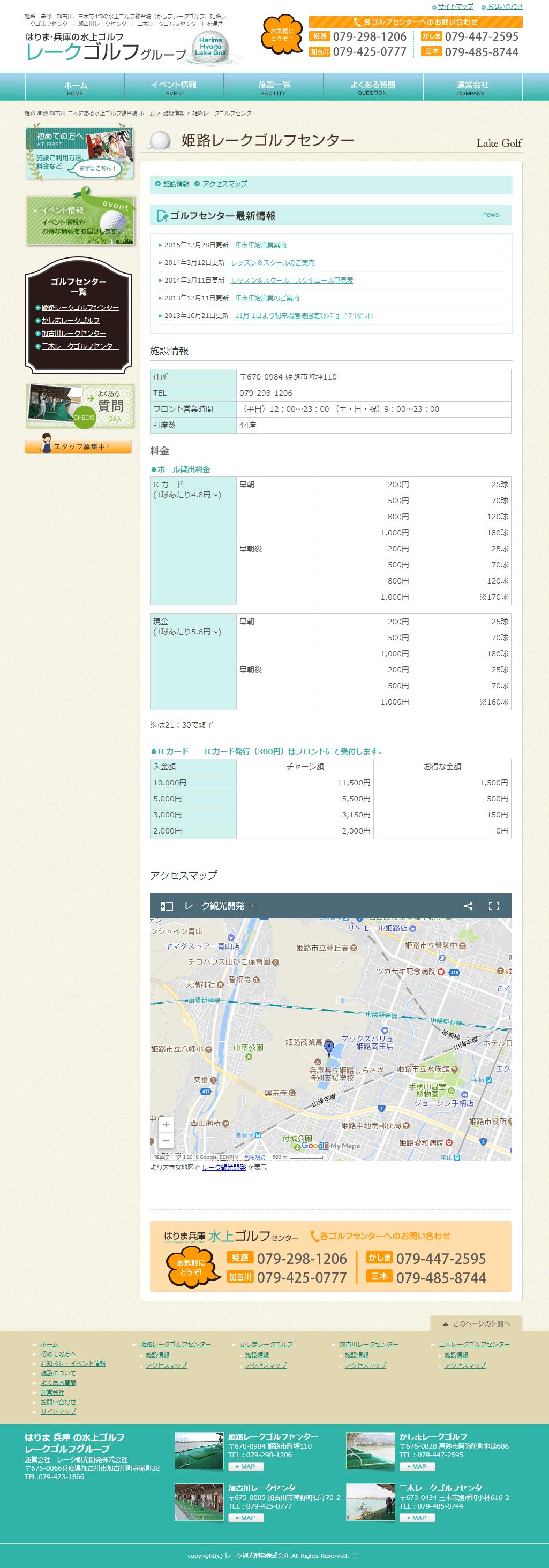 姫路市 レークゴルフグループ様 ホームページ制作2