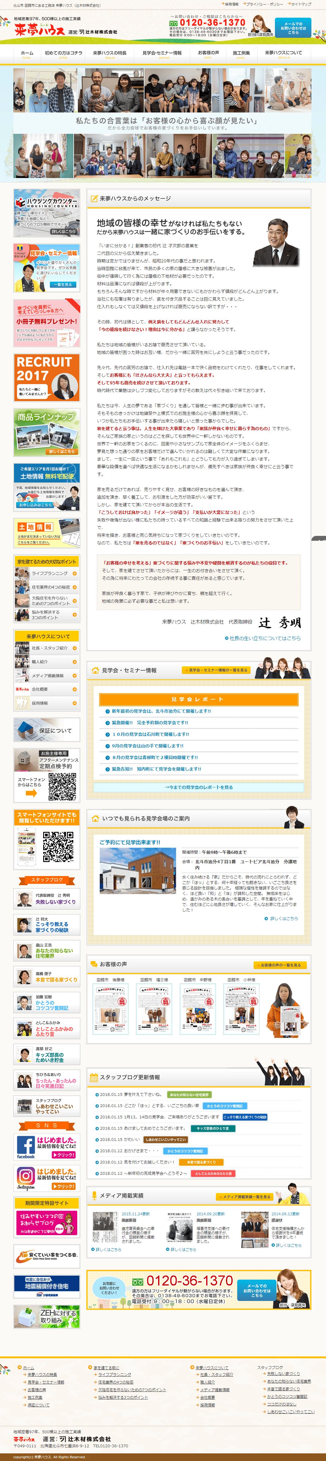 北海道北斗市 辻木材株式会社(来夢ハウス)様1