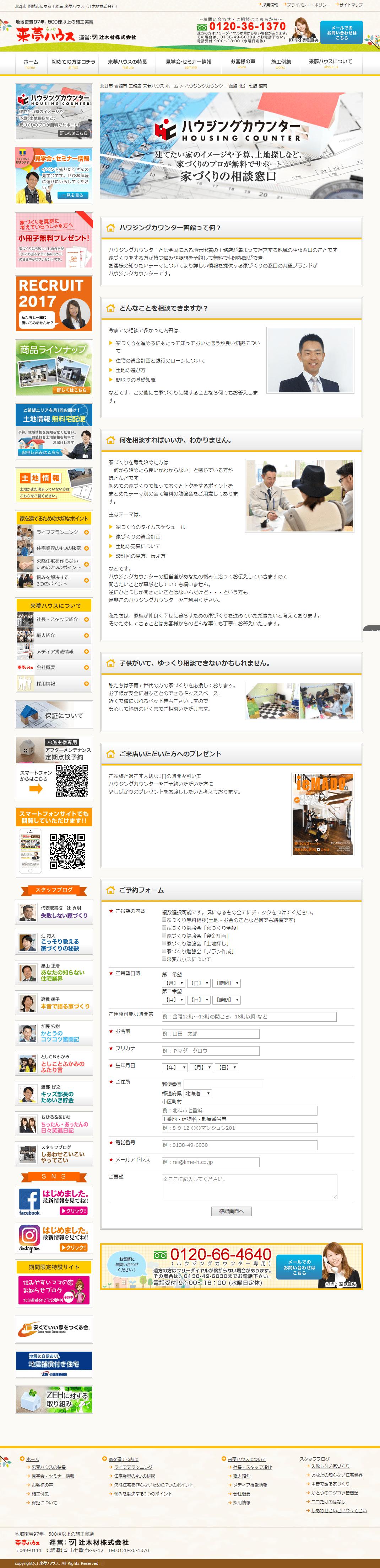 北海道北斗市 辻木材株式会社(来夢ハウス)様2