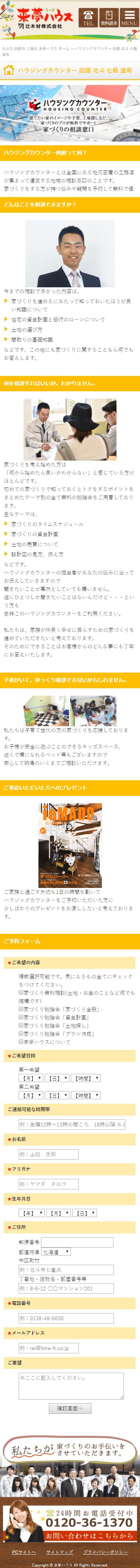 北海道北斗市 辻木材株式会社(来夢ハウス)様4