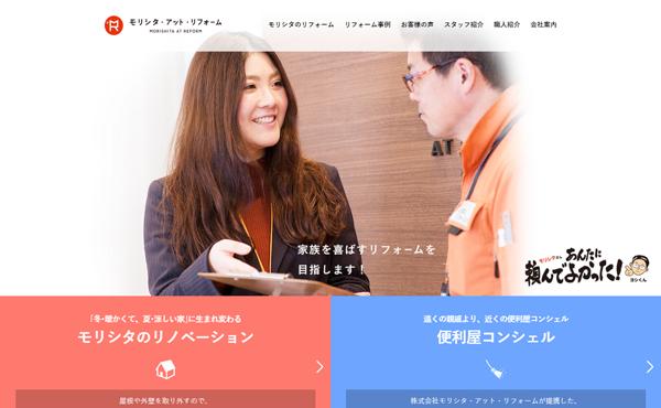 姫路市 モリシタアットリフォーム様 ホームページ制作