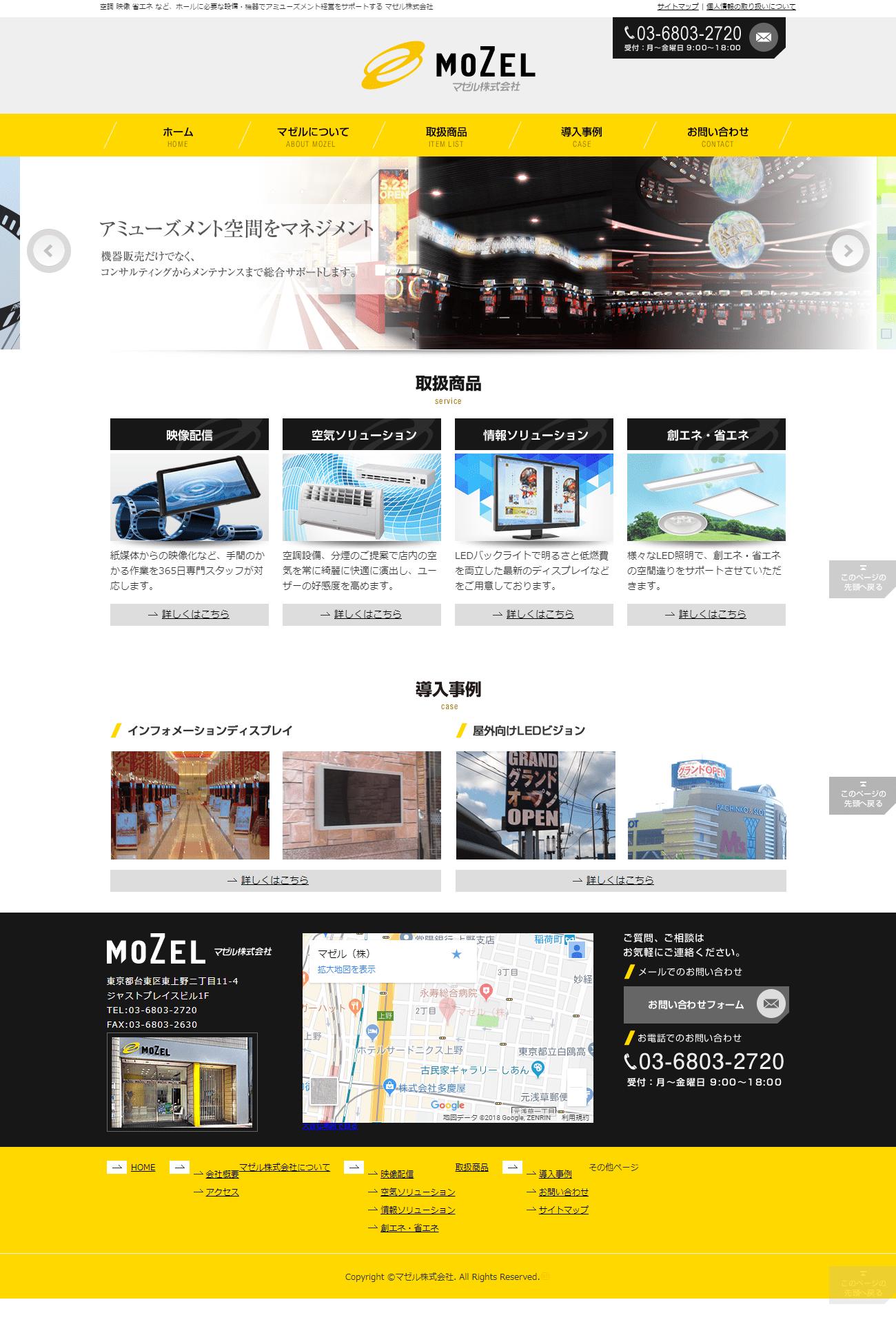 台東区 マゼル株式会社様 ホームページ制作1