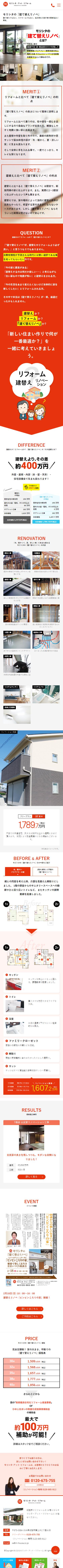 姫路市 モリシタアットリフォーム様 ホームページ制作4