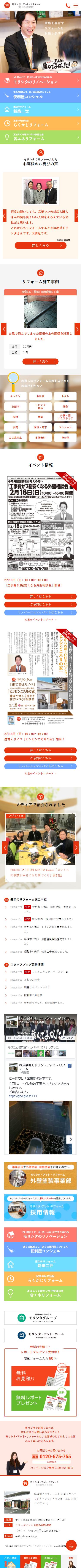 姫路市 モリシタアットリフォーム様 ホームページ制作3