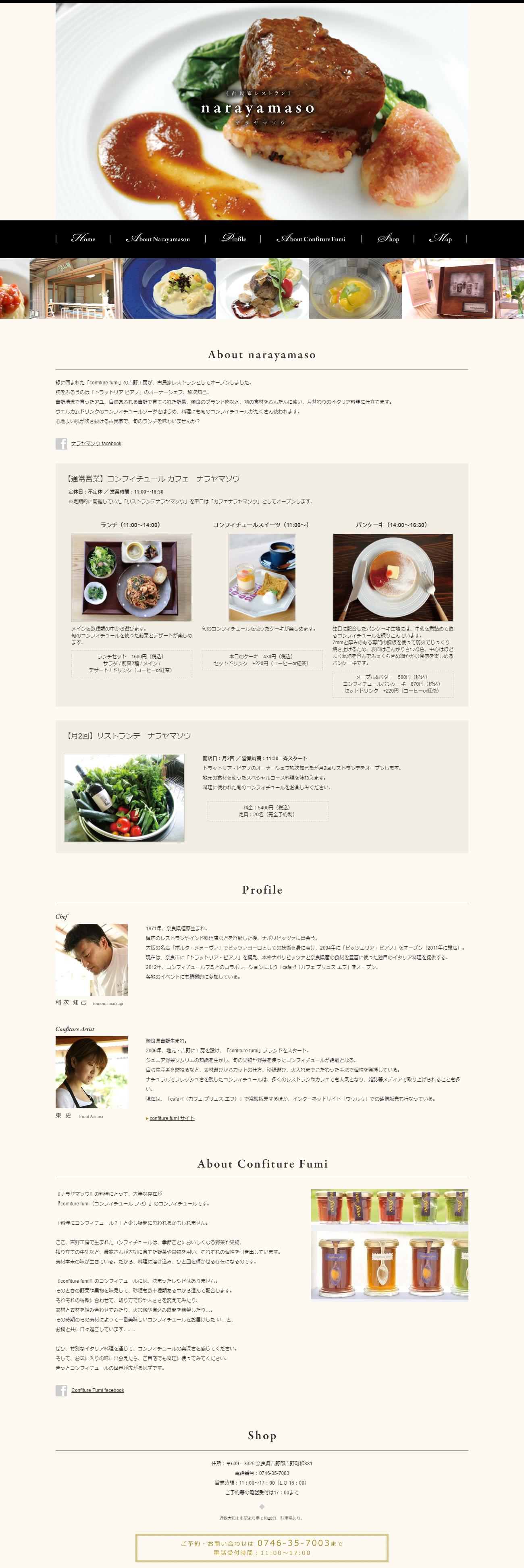 奈良市 ナラヤマソウ様 ホームページ制作1