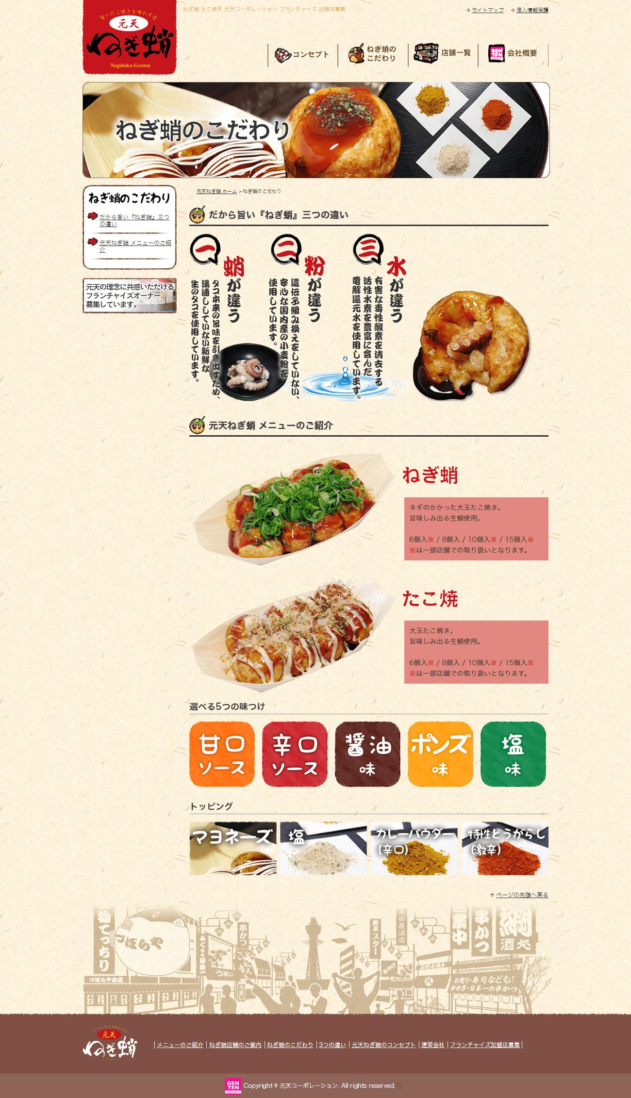 姫路市 株式会社 元天コーポレーション様 ホームページ制作2
